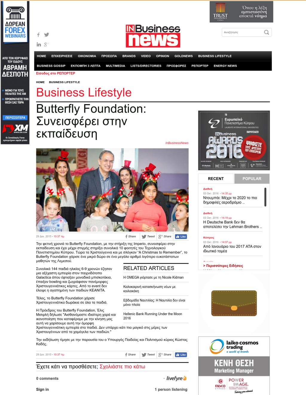 Butterfly Foundation: Συνεισφέρει στην εκπαίδευση