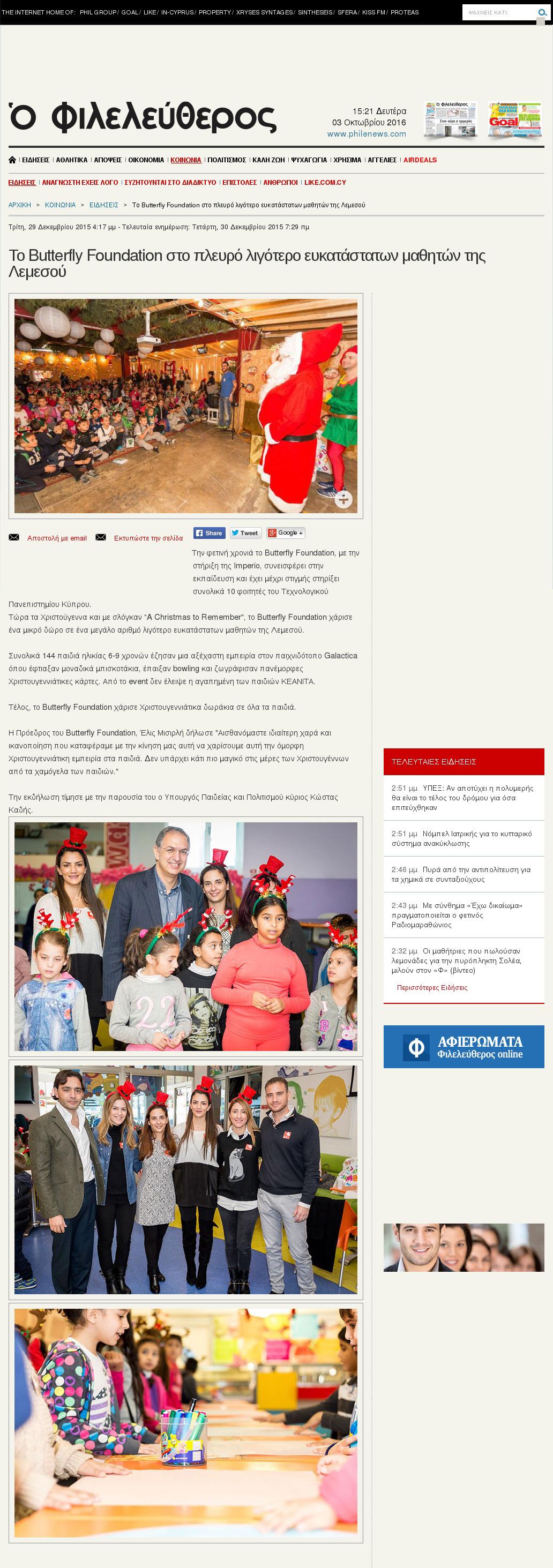 Το Butterfly Foundation στο πλευρό λιγότερο ευκατάστατων μαθητών της Λεμεσού