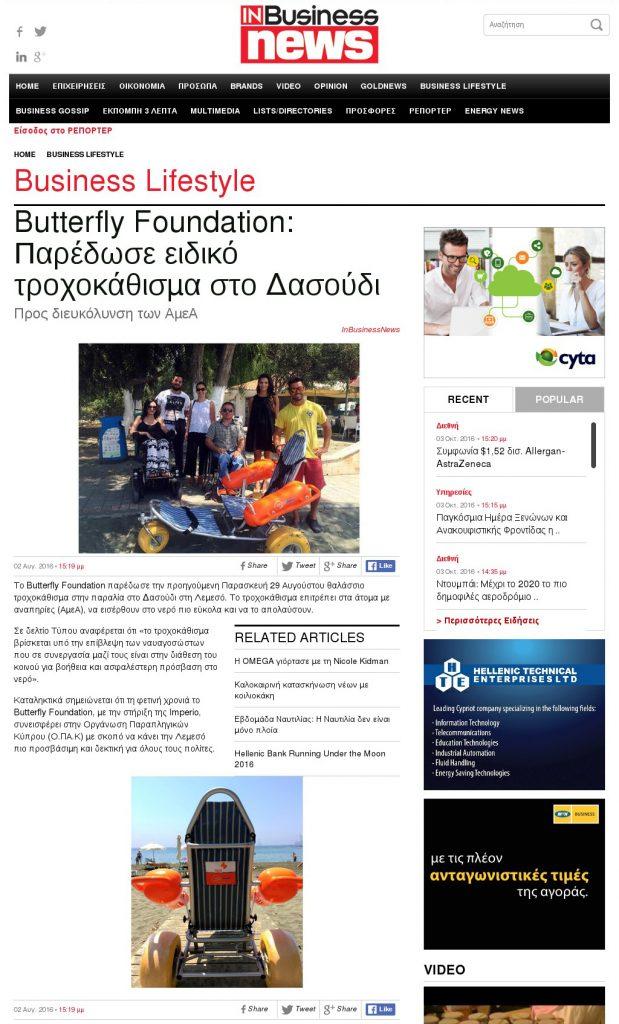 Butterfly Foundation - Paredose eidiko troxokathisma sto dasoudi