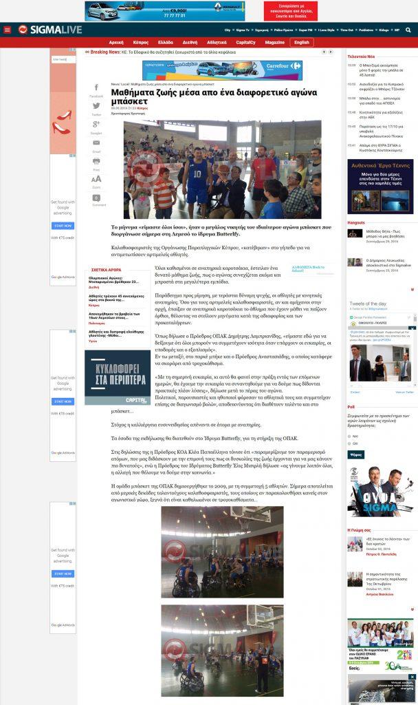 Sigmalive - Change the game, Charity Basketball